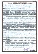 """Цели и задачи в области ИСМ филиала РГП """"Госэкспертиза"""" по Павлодарской области на 2015 год"""